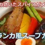 カレーレシピ簡単動画!スリランカ風スープカレーをスパイスたっぷりに仕上げました