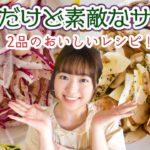 【脱ワンパターン化】料理上手にみえるサラダの簡単レシピ2品!【おもてなし料理にも】