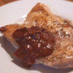 鶏ももステーキレシピ【簡単、ジューシー、おいしい!】鶏肉の低温調理レシピ