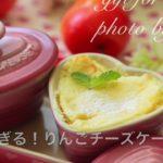 【スイーツレシピ】【簡単】え!!簡単すぎる!りんごチーズケーキ