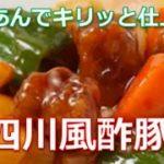 酢豚レシピ簡単動画!四川風酢豚を甘酢あんでキリッと仕上げると激ウマい!