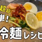 超簡単!冷麺レシピ(簡単すぎ冷麺作り方)