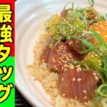【相性抜群】超簡単お手軽レシピ!マグロアボカド丼【料理初心者】