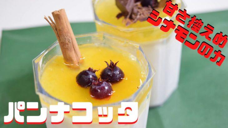 シナモンパンナコッタの作り方レシピ|簡単、粉ゼラチンで美味しい!