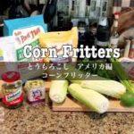 【超簡単!料理レシピ動画】コーンフリッター 夏の旬野菜 とうもこし