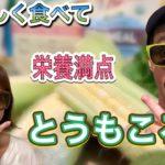 【超簡単!料理レシピ動画】夏の旬野菜 とうもこし