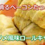 ロールキャベツレシピ簡単動画!コンソメ風味ロールキャベツをベーコンたっぷり詰めて作ってみました