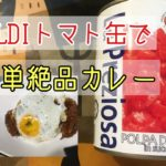カルディトマト缶レシピ簡単絶品カレー♡子供が喜びます