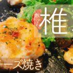 【簡単美味しい!】椎茸のツナマヨチーズ焼き/【糖質オフレシピ】/【料理動画】