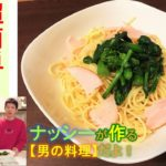 菜の花の簡単レシピ【男の料理】春パスタ