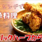【お手軽!美味しい!】ガーリックハーブ唐揚げ【簡単料理レシピ】