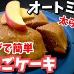 【レンジで簡単】りんごたっぷりオートミールりんごケーキ!