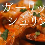 ガーリックシュリンプ【鳥肌ものの美味しさ】簡単レシピ