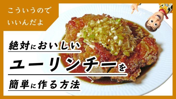 ユーリンチー(油淋鶏、中華料理、鳥モモ肉)の作り方|レシピ|簡単