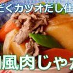 肉じゃがレシピ簡単動画!和風肉じゃがをカツオだし仕立てにしてみました