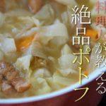 料理人が教える簡単で美味いポトフの作り方 レシピ 基本の料理 洋風おでん