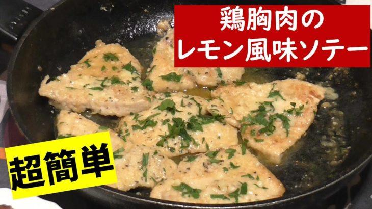鶏胸肉のレモン風味ソテー【簡単イタリア家庭料理レシピ】スカロッピーネ