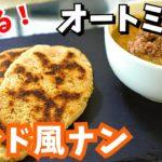 【簡単】オートミールナンとバターチキンカレー!