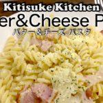 【パスタレシピ‼】料理初心者にも簡単!うまい!タマネギ&ベーコン!ショートパスタ(フジッリ)を使った、バターチーズパスタ!