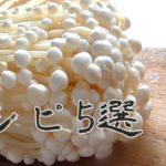 【レンジでえのき】簡単!時短!えのきレシピです!副菜にどうぞ