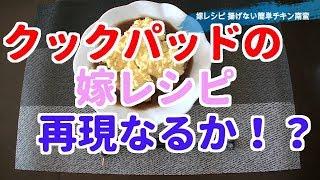 【男の料理】嫁のクックパッドレシピで作るチキン南蛮