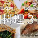 鯛料理3品 洋食 カルパッチョ アクアパッツァ 鯛のムニエル 作り方 レシピ