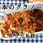 オートミールレシピ簡単【基本のグラノーラ】おうちで手作りオリジナル!サクサク止まらないおいしさ!食物繊維でおなかスッキリ♪