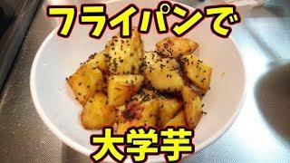 簡単!フライパンで大学芋★ 料理レシピ