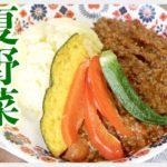 【夏野菜レシピ】簡単!本格キーマカレー〜夏野菜ぞえ〜【スパイス/絶品/トマトカレー/栄養士レシピ】