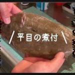 【基本の基本】白身魚は煮付けておけ。簡単レシピでヒラメを捌いていくっ