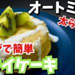 【爽快】レンジで簡単オートミールキウイケーキ!