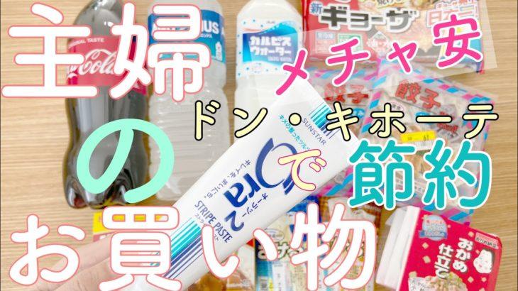 【節約】主婦のお買い物♡ドン・キホーテでめちゃ安でお得にゲットした食品から日用品まで