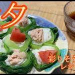 【七夕レシピ】簡単♪彩りそうめんを管理栄養士が作ります|そうめんレシピ