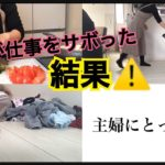【ルーティン】専業主婦・4歳児ママのとある1日に密着   〜家事・育児〜