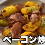 【ズッキーニとベーコン炒め】夏野菜ズッキーニの料理レシピ