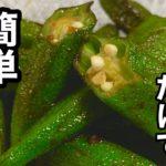 【簡単レシピ】美味しい料理!オクラだけで簡単おつまみに!