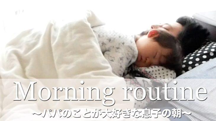 【モーニングルーティン】パパのことが大好きな2歳息子のとある日の朝