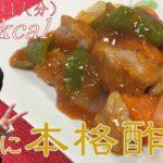 フライパンで揚げずに簡単!酢豚の作り方【中華料理】