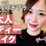 【冬メイク】大人レディーメイク💗viseeのクリームチークが主役💋💕/Rose Pink Lip Makeup Tutorial!/yurika