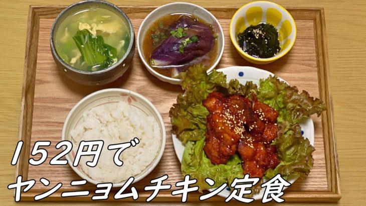 【節約ごはん】ヤンニョムチキン定食/ごはんvlog/節約料理/献立/新米主婦