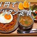【節約ごはん】ナポリタン定食/日常vlog/節約料理/新米主婦