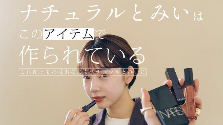 とみいのナチュラルメイク💄【時短】【最小限】with MCちゃちゃまる