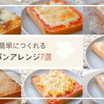 【簡単】食パンアレンジ1週間 ✿︎ 7選 / Arrangement of bread for one week/#stayhome/#breakfast  (朝食 食パンアレンジ トースト)