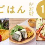 クラシル 人気の朝ごはんレシピ10選🥪🍙