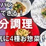 10分で4種同時にできる 【Four kinds of side dishes in one pan within 10】  作り置きレシピ☆簡単なお料理レシピ☆bentobox#16