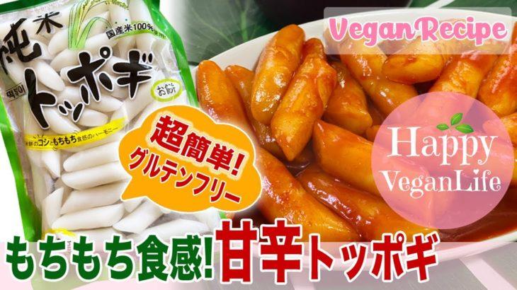 【超簡単♪10分レシピ】もちもち食感がたまらない!ニンニク不使用の甘辛トッポギ ヴィーガン韓国料理 VEGANKOREA