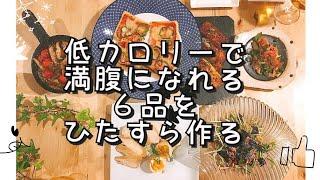 【料理動画#15】絶対リピする!低カロリーなのにがっつり腹を満たす6品【おつまみレシピ】