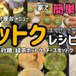 韓国料理レシピ)簡単!もちもち!手作り ホットクレシピ#2/韓国屋台・韓国おやつ・韓国パンケーキ