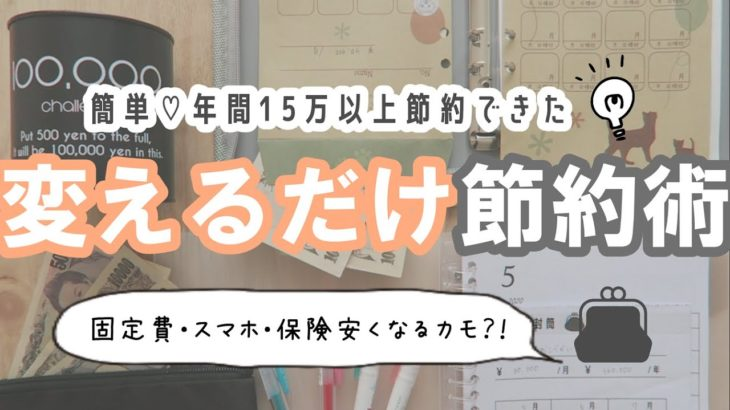 【節約術】これに変えるだけで節約!手取り20万円台でも貯金する方法。家計管理。
