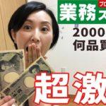 【驚愕】節約主婦の使える食材!2000円分買えるだけ買ってみた!